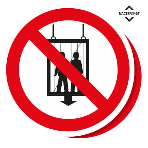 При каких обстоятельствах нельзя пользоваться лифтом?
