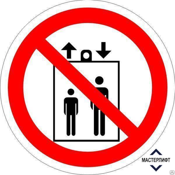 В каких случаях нельзя пользоваться лифтом